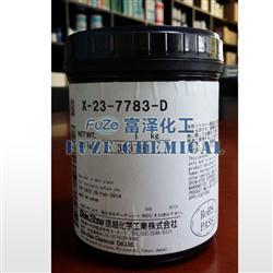 信越X-23-7783-D高导热硅脂