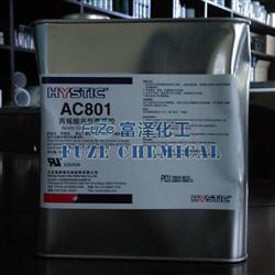 海斯迪克AC801覆膜胶 HYSTIC 2L