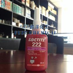 乐泰222螺纹锁固剂